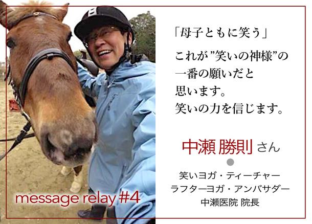 笑いヨガ・ティーチャー、 中瀬医院 院長 中瀬 勝則 さん