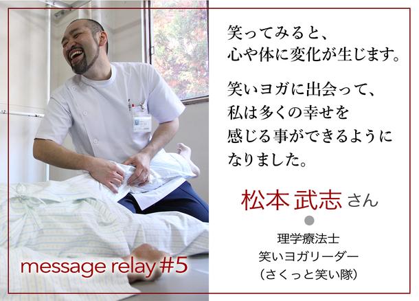 理学療法士 ・ 笑いヨガリーダー 松本武志さん