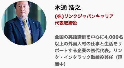 【画像】木通さん
