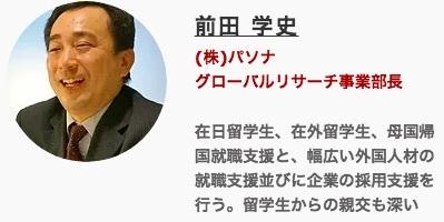 【画像】パソナ社