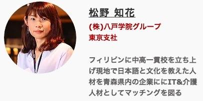 【画像】八戸学院グループ