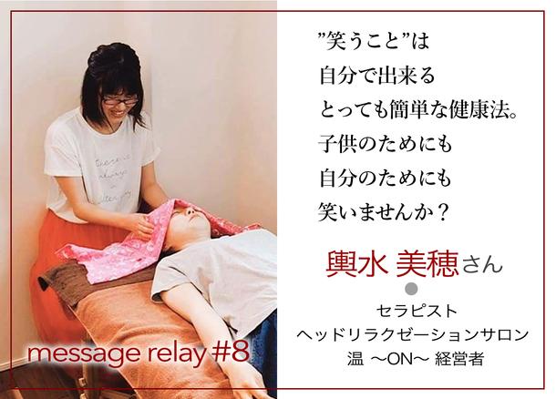 セラピスト・サロン経営/輿水 美穂さん