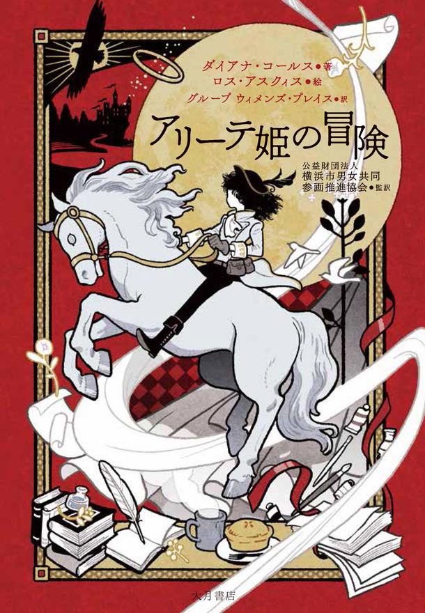 復刊『アリーテ姫の冒険』書影
