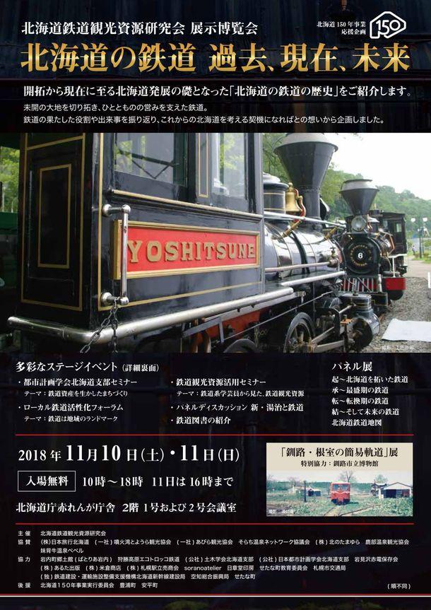 2018展示博覧会 http://rail-hokkaido.net/archives/432