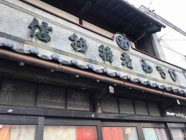 昭和のガラス窓 旧高橋わさび店