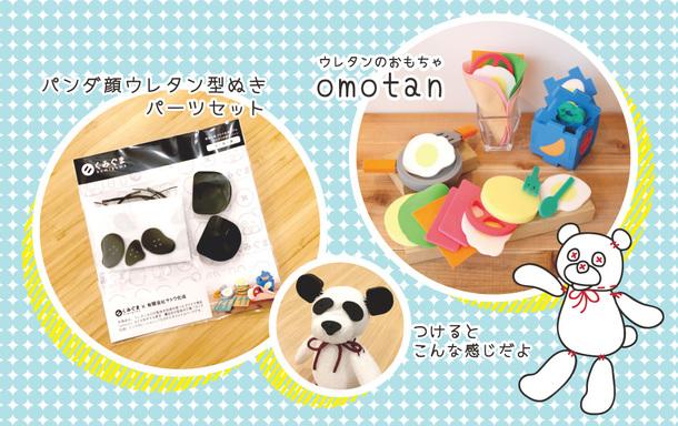 型抜きおもちゃ「omotan」