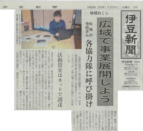 伊豆 新聞