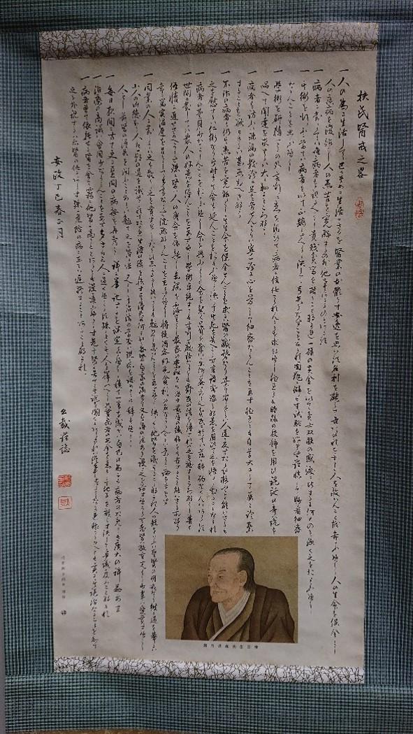 「扶氏医戒之略」(複製)