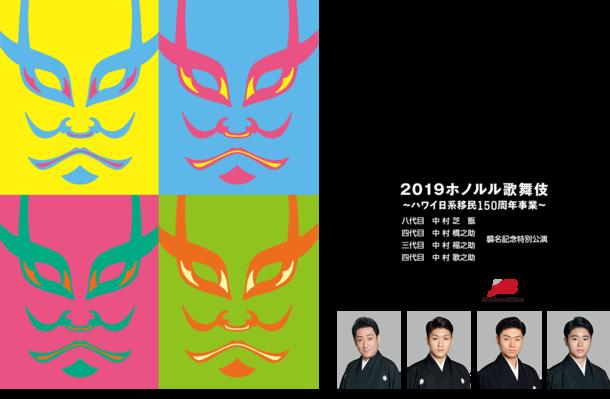 2019ホノルル歌舞伎キービジュアル