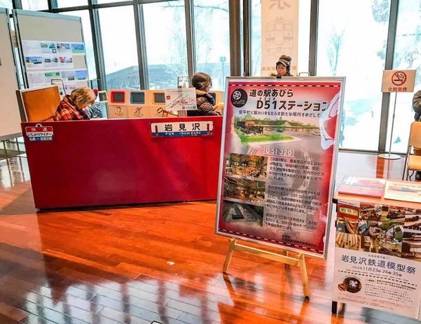 岩見沢鉄道模型祭4