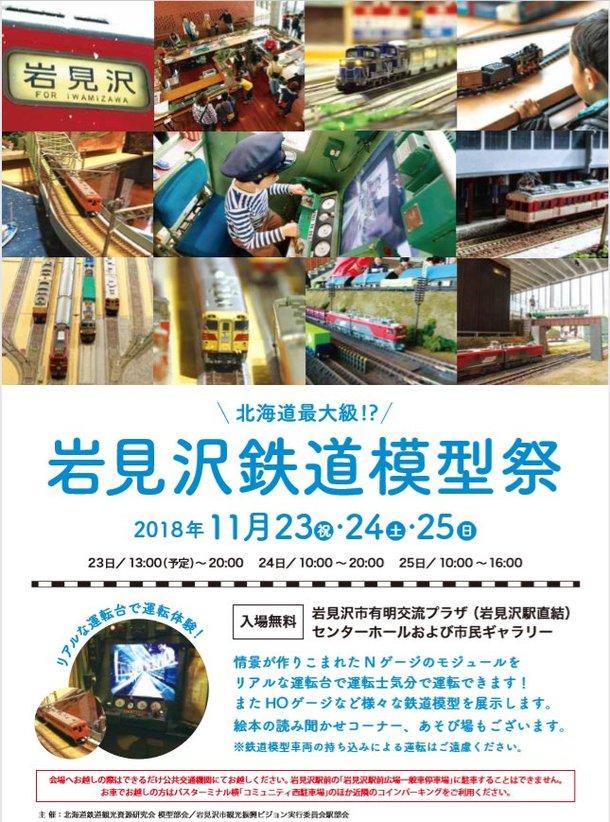 岩見沢鉄道模型祭ポスター