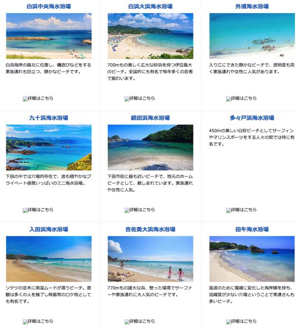 下田市観光協会