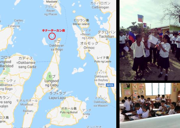 ↑セブ市内から車で3時間かけて北上し、ボートで1時間乗りキナーターカン島へ。  バイクで5分ほど走るとハグダン小学校に到着(生徒数約800人)