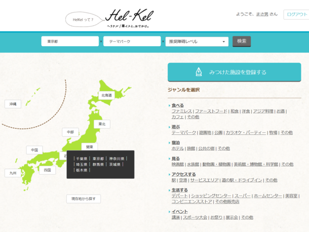 「Helkel ヘリケル/車イスとおでかけ」topページ