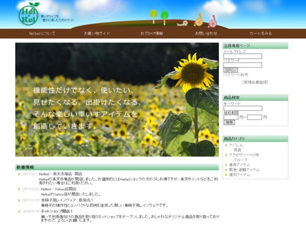 製品紹介のホームページ