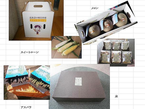 返礼品の野菜やお米などの画像