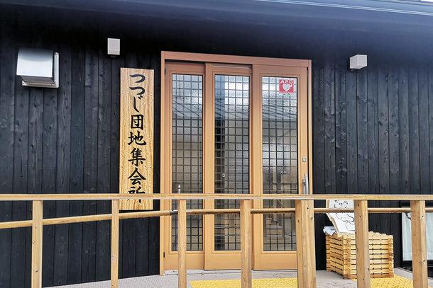 「つつじ団地」は愛媛県西予市野村仮設団地の正式名称