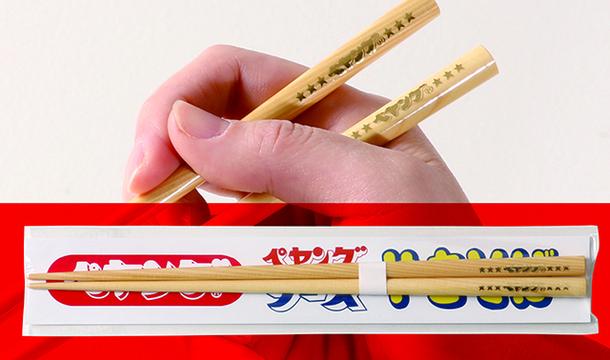 ペヤング箸