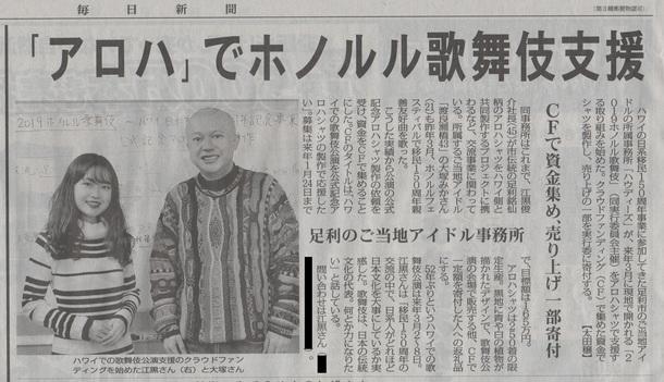 ホノルル歌舞伎の毎日新聞記事
