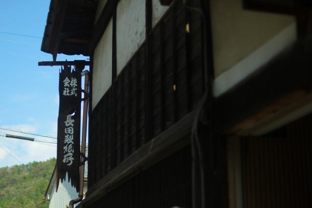 長田製紙所 看板