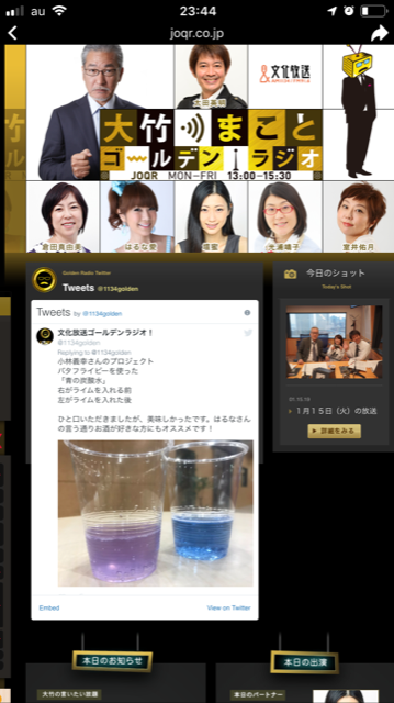 まこと ラジオ 大竹 ゴールデン
