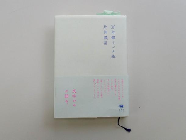 片岡義男著『万年筆インク紙』