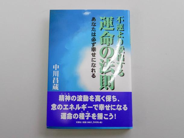 不運より脱出する運命の法則(文芸社)中川昌蔵