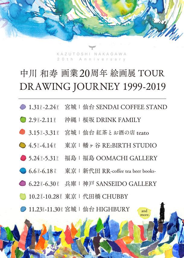 中川和寿 画業20周年絵画展TOUR