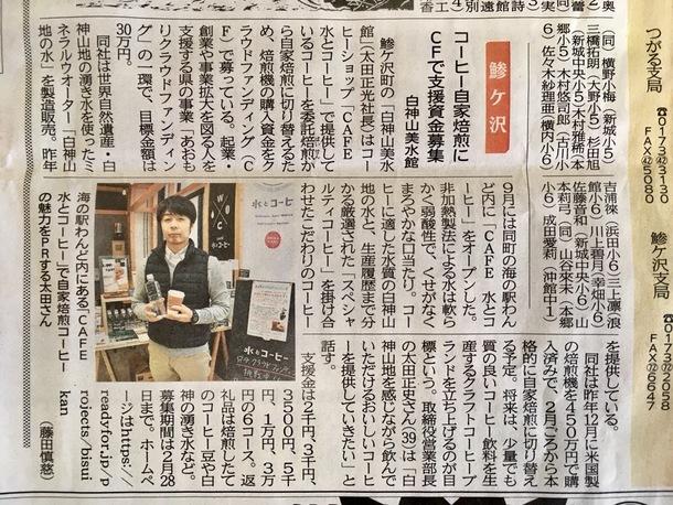 190131東奥日報朝刊