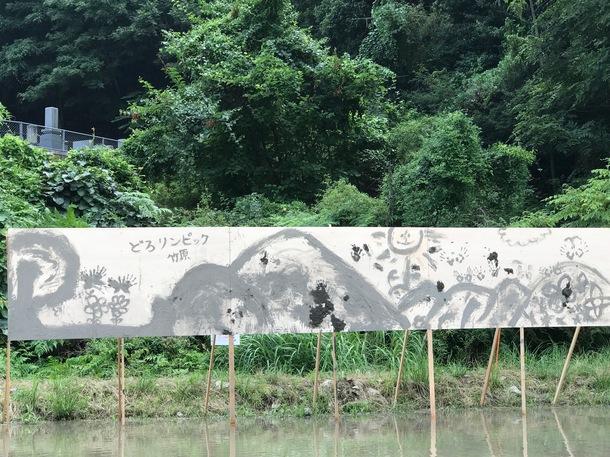 ドロリンピックのときの泥んこアート