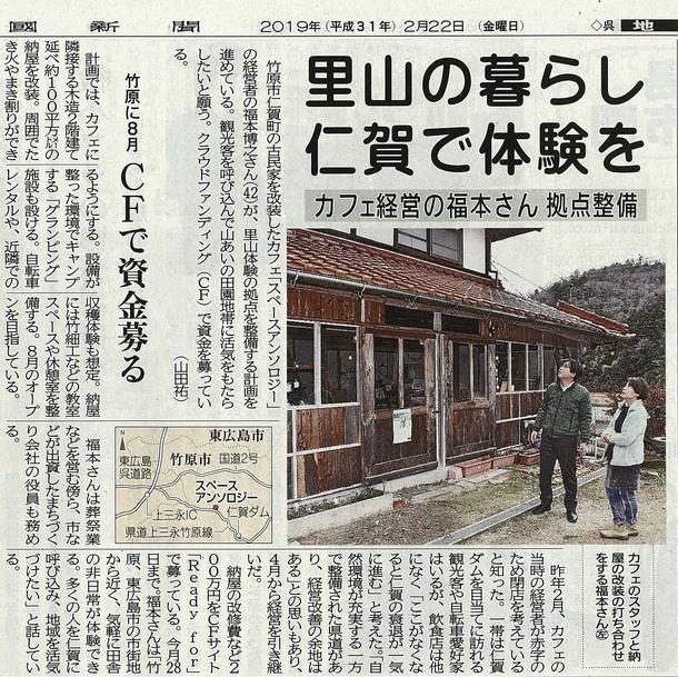 中国新聞記事