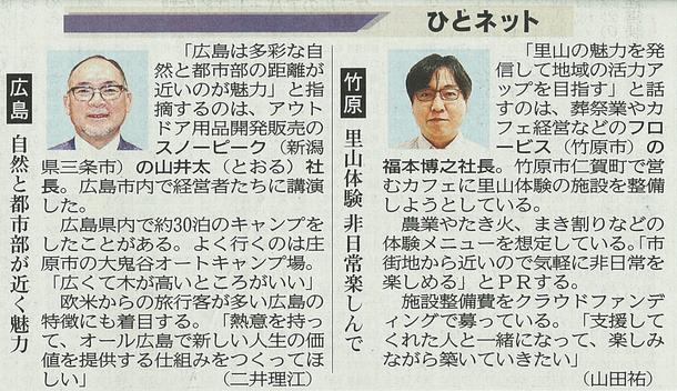 2月27日中国新聞朝刊記事