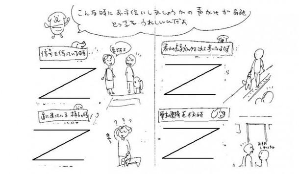 パンフの手書きラフの画像