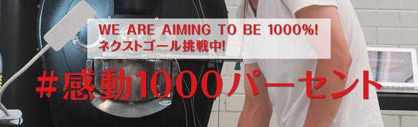 1000パーセント