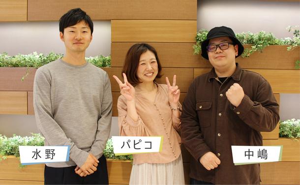 プロジェクトメンバー:水野・中嶋・パピコ