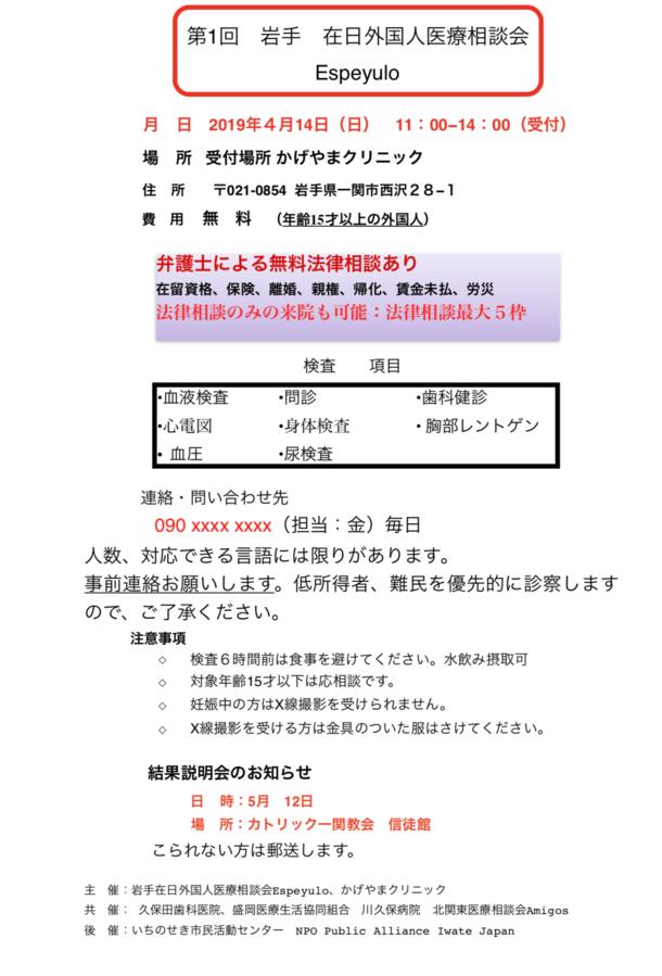 岩手 県 コロナ 検査
