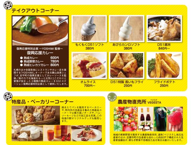 道の駅食べ物メニュー