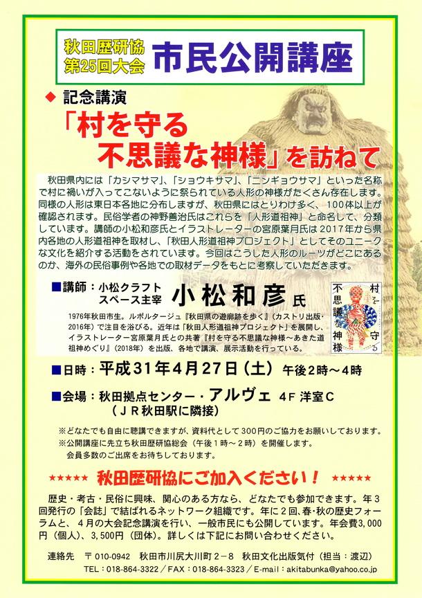 秋田歴研協