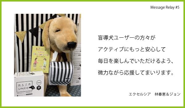 メッセージリレー5。盲導犬ユーザーの方々がアクティブにもっと安心して毎日を楽しんで頂ける様、微力ながら応援して参ります。エクセルシア 林春恵&ジョン