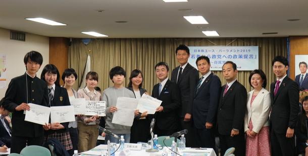 自民党日本版ユースパーラメント