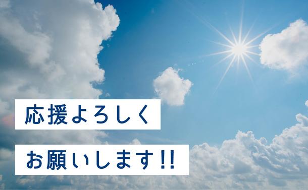 応援よろしく お願いします!!