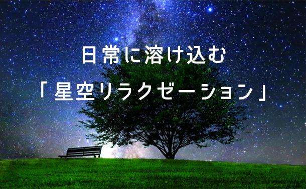 日常に溶け込む 「星空リラクゼーション」