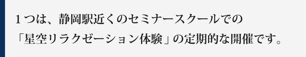 1つは、静岡駅近くのセミナースクールでの 「星空リラクゼーション体験」の定期的な開催です。