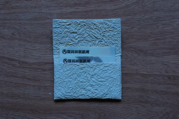 長田製紙所の天然紙の揉み紙名刺入れ