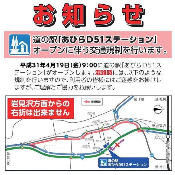 道の駅迂回案内図
