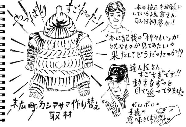 末広町カシマサマ絵日記