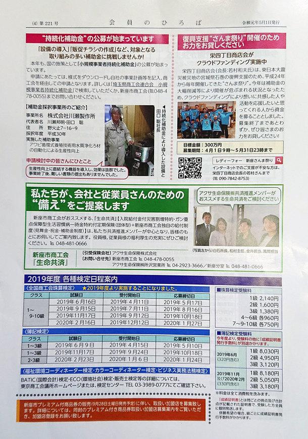 新座市商工会5月会報
