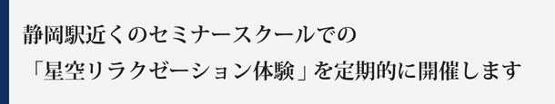 静岡駅近くのセミナースクールでの「星空リラクゼーション体験」を定期的に開催します
