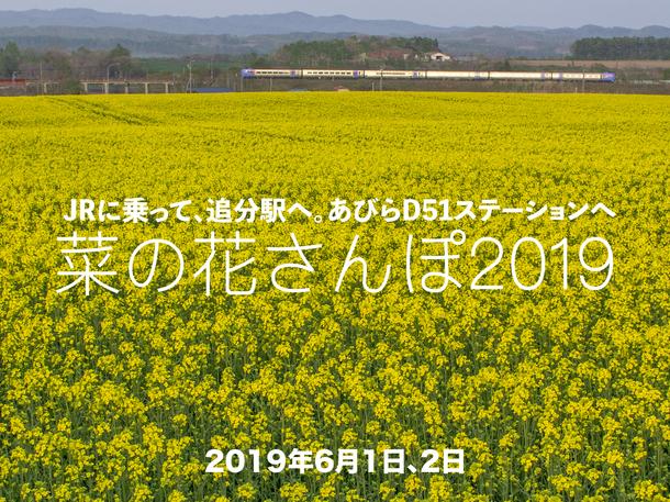 菜の花さんぽ2019