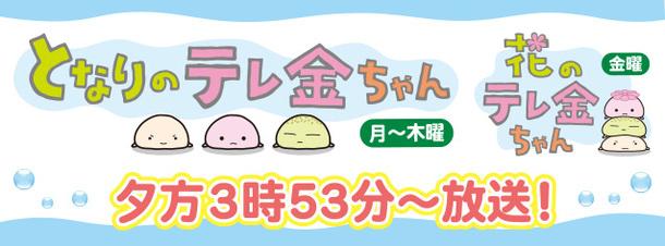 KTKテレビ金沢「となりのテレ金ちゃん」